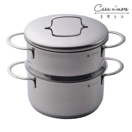 WMF湯鍋16cm含蒸籠