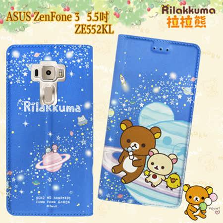 日本授權正版 拉拉熊/Rilakkuma  ASUS ZenFone 3 5.5吋 ZE552KL金沙彩繪磁力皮套(星空藍)