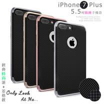 VXTRA iPhone 8 Plus/iPhone 7 Plus 防震電鍍雙料手機殼 保護套