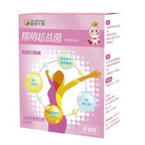 陽明生醫-陽明超益菌(益生菌)