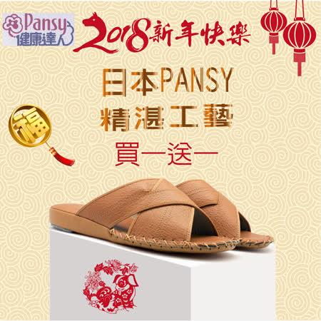 【日本PANSY】經典室內拖 週慶特惠二雙組 (可任選)