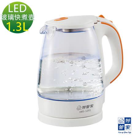 【妙管家】LED玻璃快煮壶1.3L