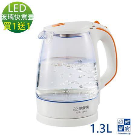 【妙管家】LED玻璃快煮壶1.3L 买1送1