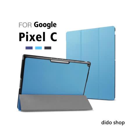 【dido shop】Google Pixel C 10.2吋 卡斯特三折 平板皮套 保護套 保護殼 (PA150)