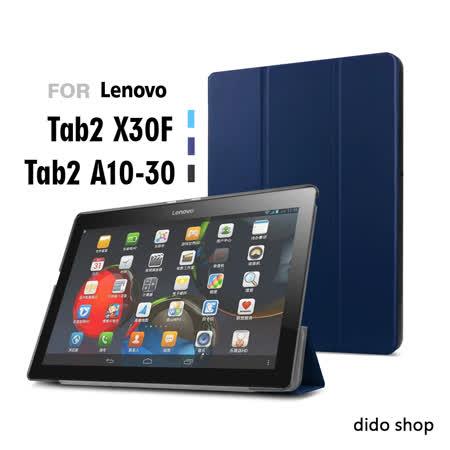 【dido shop】聯想 Tab2 (X30F, A10-30) 10.1吋 卡斯特紋平板皮套 平板保護套 (PA153)
