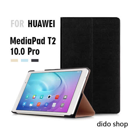 【dido shop】華為 MediaPad T2 10.0 Pro 小金石平板皮套 平板保護套 (PA160)