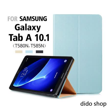 【dido shop】三星 Tab A 10.1(T580N,T585N) 小金石紋平板皮套 平板保護套(PA161)