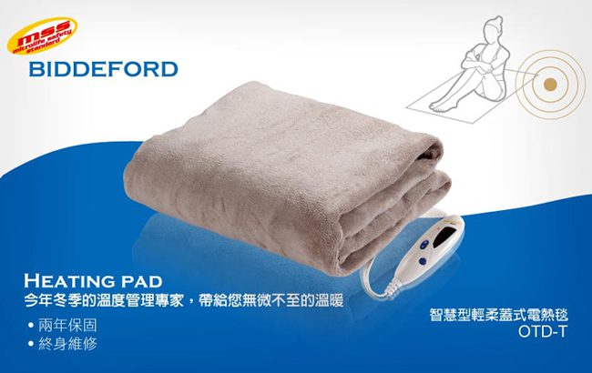 『BIDDEFORD』 ☆智慧型安全電熱毯 OTD-T