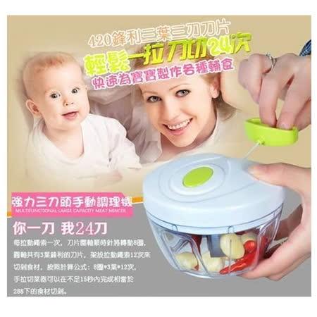 (食材處理好幫手) 嬰兒、老人副食切碎機/多功能三刀拉拉手拉切菜器SK