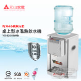 【Banana Water Shop】【免運費】YS-8201BWIB/YS8201BWIB元山牌桌上型冰溫熱桶裝水飲水機