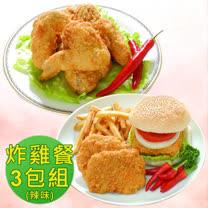 【紅龍】勁辣炸雞全家餐(3包/組)