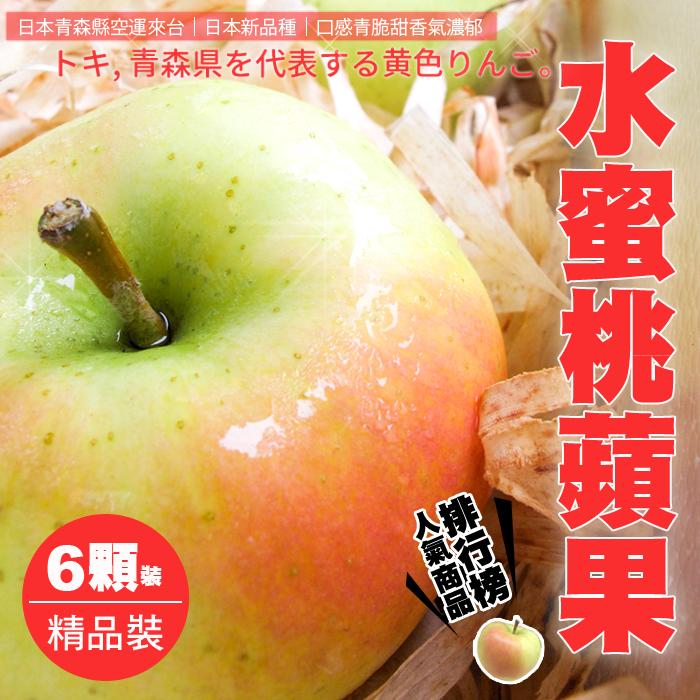 ~台北濱江~ 青森TOKI水蜜桃蘋果1盒 6顆 盒_約300g±10% 顆