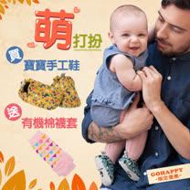 【2017全新款式】英國 POCONIDO 純手工柔軟嬰兒鞋 加贈-美國BabyLegs有機棉寶寶襪套(任選款式)