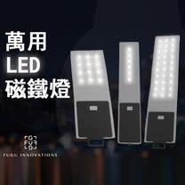 (買1送1)台灣獨家首賣【萬用LED磁鐵燈】小