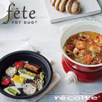 recolte 日本麗克特 fete 調理鍋貴族紅