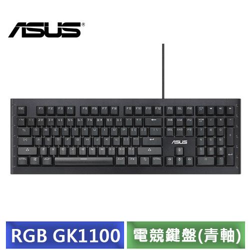 華碩 ASUS RGB GK1100 機械式電競鍵盤  青軸