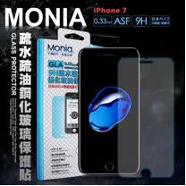 MONIA  蘋果 iPhone 8/iPhone 7 日本頂級疏水疏油9H鋼化玻璃膜 玻璃保護貼(非滿版)