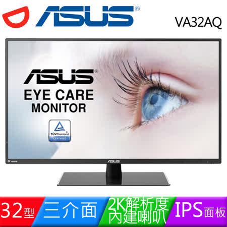 ASUS 華碩 VA32AQ 32型IPS面板2K低藍光不閃屏液晶螢幕