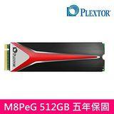PLEXTOR 浦科特 M8PeG 512GB M.2 2280 PCIe SSD 固態硬碟 (五年保)