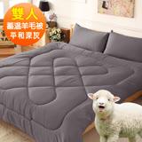 台灣製【舒眠-平和灰】蓄溫抗寒羊毛被1入-雙人