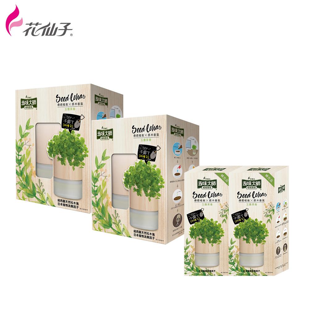 【去味大師】植栽香氛-玉露茶香(2正+2補)_FF4551GXFSET