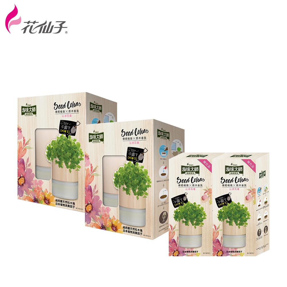 【去味大師】植栽香氛-沁涼花香(2正+2補)_FF4551PXFSET