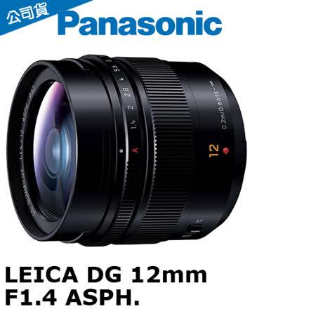 Panasonic LEICA DG 12mm F1.4 ASPH.廣角定焦(12 1.4,公司貨)