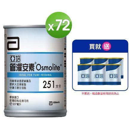 亞培 心美力 4號High Q Plus(1700gx6罐)
