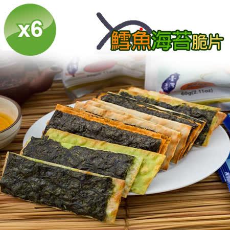 【海洋知家】鱈魚海苔脆片-6入組(口味任選)