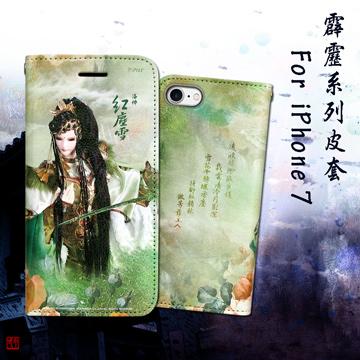 霹靂授權正版 iPhone 8/iPhone 7 布袋戲彩繪磁力皮套(紅塵雪)