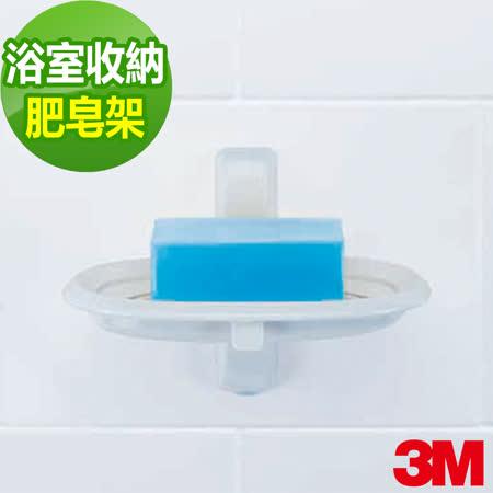 3M 浴室收納系列-肥皂架(17622D)