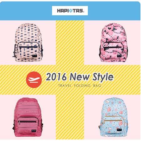 《Traveler Station》2016 HAPI+TAS 摺疊後背包