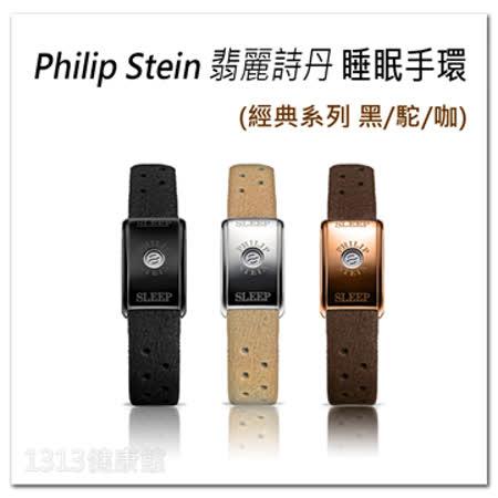 PHILIP STEIN<br>翡麗詩丹 睡眠手環
