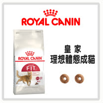 Royal Canin 法國皇家 理想體態成貓 F32 -2kg*2包組 (A012C01)