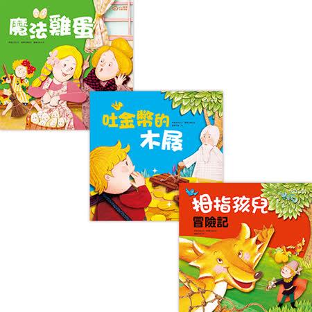 【mini漢湘】拇指孩兒冒險記+魔法雞蛋+吐金幣的木屐(共3本)