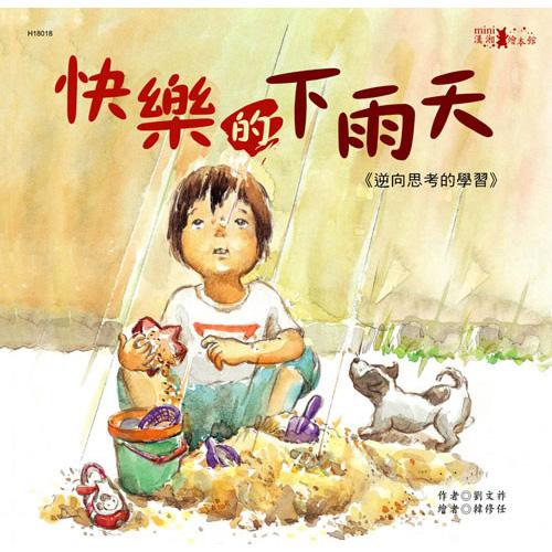 【mini漢湘】快樂的下雨天