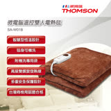 THOMSON 微電腦溫控(雙人)電熱毯 SA-W01B ★可洗衣機清洗  高品質★