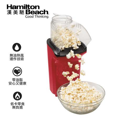美国 汉美驰 Hamilton Beach 健康无油爆米花机