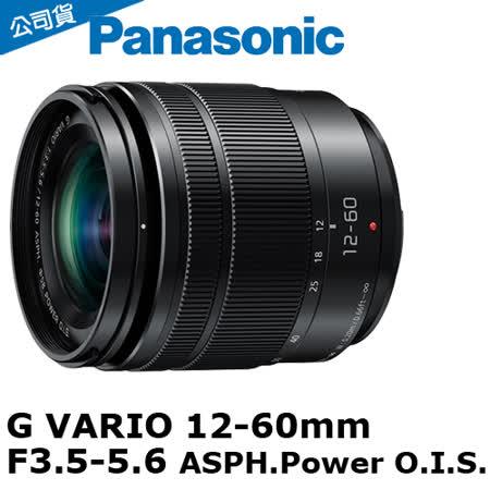 Panasonic G VARIO 12-60mm F3.5-5.6 ASPH. POWER O.I.S. 變焦鏡頭(公司貨).-加送大吹球清潔組+58UV保護鏡58mm