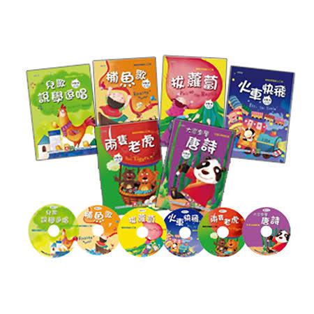 【幼福】兒童啟蒙CD書A組(6書+6CD)