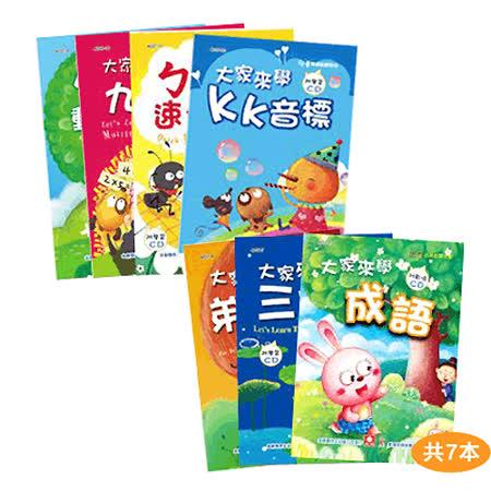 【幼福】兒童啟蒙CD書B組(7書+7CD)