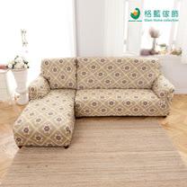 格藍傢飾-新潮流超彈性L型兩件式涼感沙發套-左邊-波斯迷琴咖