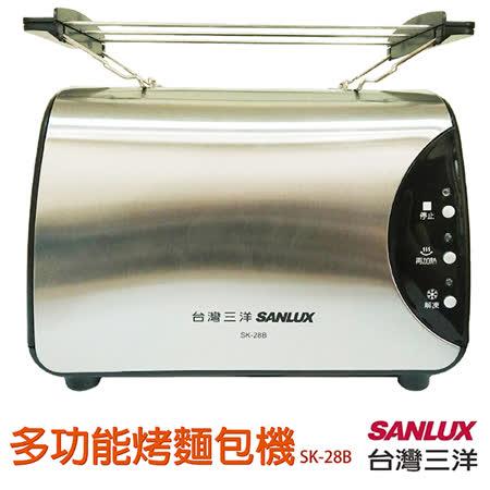台灣三洋SANLUX 多功能五檔次烤麵包機 SK-28B