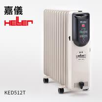 德國嘉儀HELLER-電子式12葉片電暖器(附遙控器) KED-512T