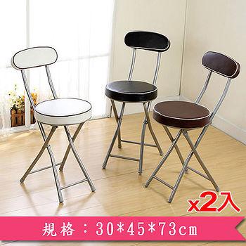 ★2件超值組★丹堤有背折疊椅-咖啡色(30*45*73cm)