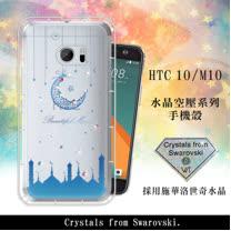WT  HTC 10 / M10 奧地利水晶彩繪空壓手機殼(月彎星辰)