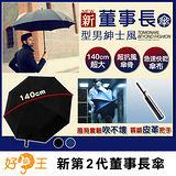 【好傘王】自動直傘系_第二代董事長傘(買1送1)