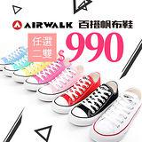 AIRWALK 百潮百靚帆布鞋 任二雙990