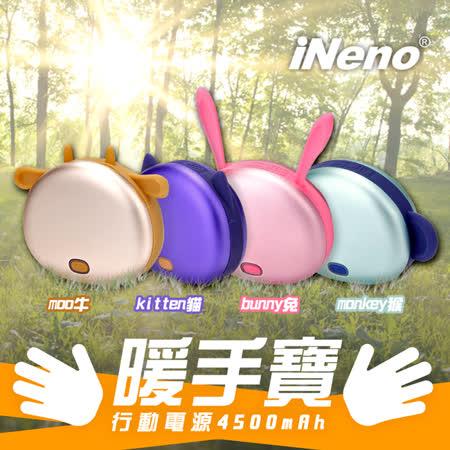 【日本iNeno】SCTE萌寵暖手寶4500mAh行動電源(台灣BSMI認證)