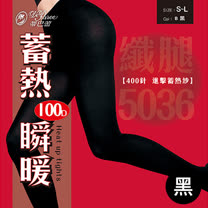 蒂巴蕾 蓄熱瞬暖纖腿5036 彈性褲襪-100D - 黑色